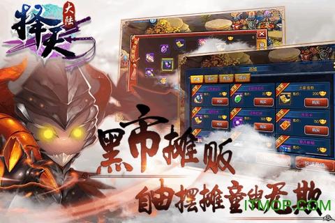 九游择天大陆游戏 v1.1.0 官网安卓版0