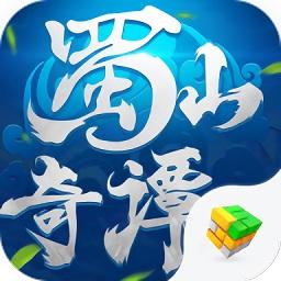 蜀山奇谭游戏