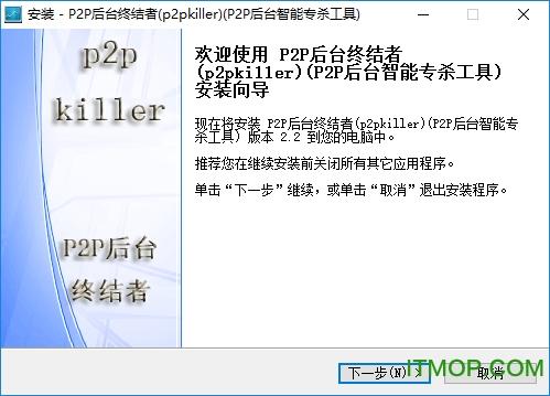 P2P后台终结者 v2.4 官方简体中文版 0
