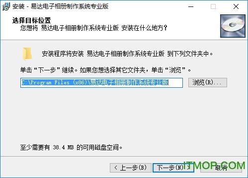 易达电子相册专业版 v8.8 免费注册码版 1