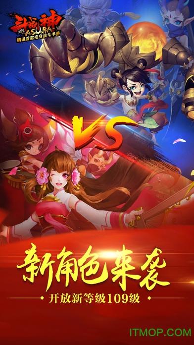 九游版全民斗战神手游 v1.1.22 官网安卓版 0