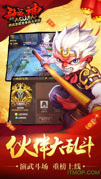 九游版全民斗战神手游 v1.1.22 官网安卓版 4
