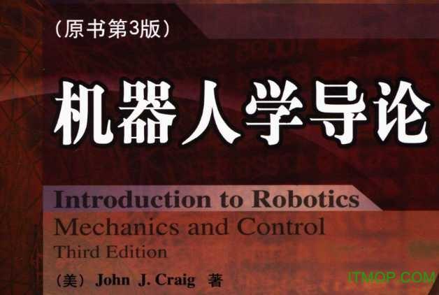 机器人学导论原书第三版