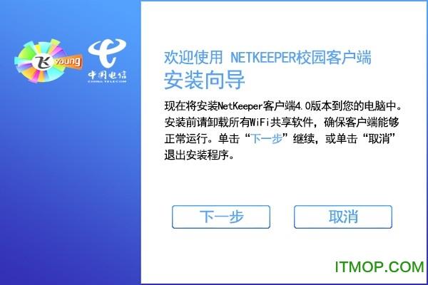 校园网netkeeper v5.3.9.5221 官方版 0