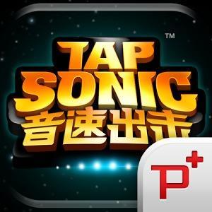 音速出击Tap Sonic