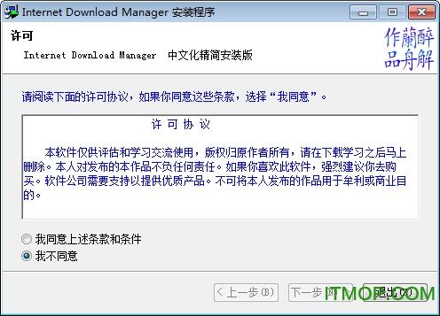 IDM中文版(Internet Download Manager) v6.17.8 醉解兰舟汉化安装版 0