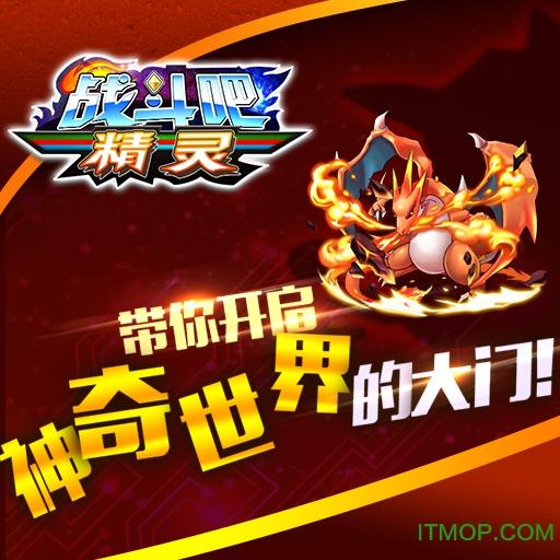 战斗吧精灵苹果手机游戏 v1.2.0 iPhone官方版 3