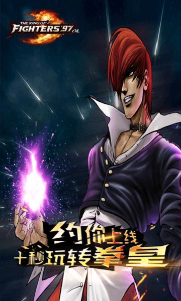拳皇97风云再起ol苹果手机版 v4.6.1 iPhone版 0