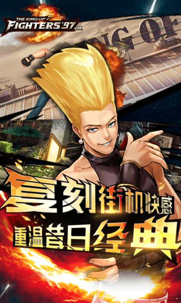 拳皇97风云再起ol苹果手机版 v4.6.1 iPhone版 3