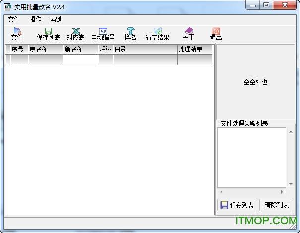 实用批量改名软件 v2.7 中文绿色版 0