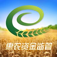 宁夏惠农资金监管软件
