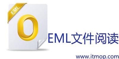 eml文件阅读器