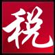 浙江金税三期个人所得税扣缴系统(含使用说明)