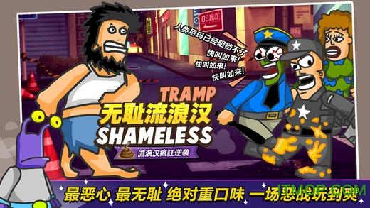 流浪汉汉化版(The Homeless) v1.1 安卓无限金币版 3