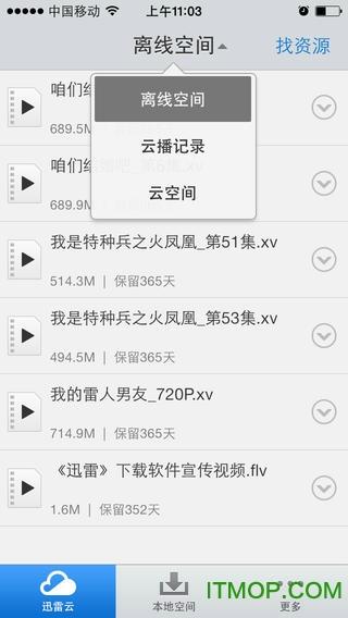 迅雷云苹果手机版 v2.5.0.6 苹果iphone/ipad版1