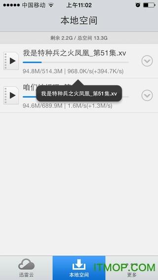 迅雷云苹果手机版 v2.5.0.6 苹果iphone/ipad版2