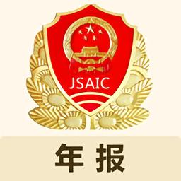 江苏企业年报网上申报系统