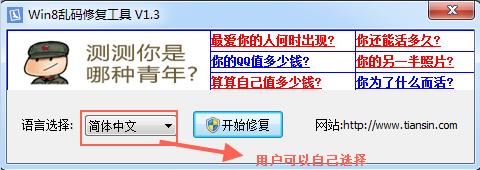 Win8系�y�y�a修�蛙�件 v1.3 �G色版 0