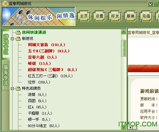 宜春同城游戏大厅 v24.0.2015.408 官网最新版 0