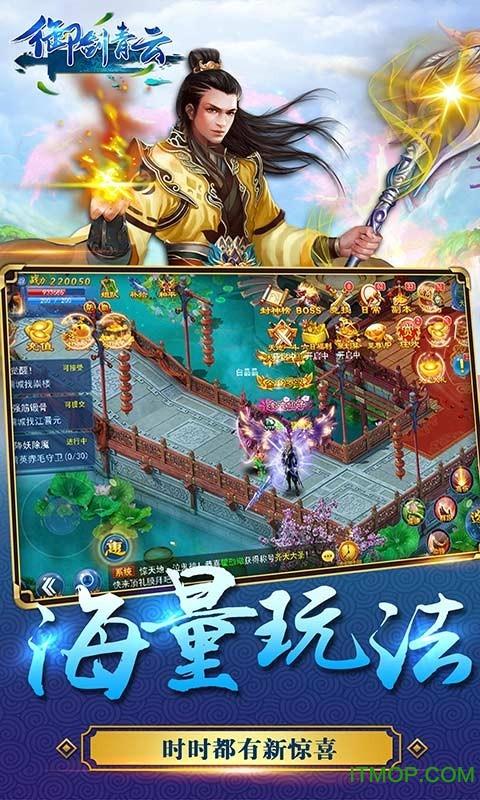 御剑青云 v1.0 安卓版 3