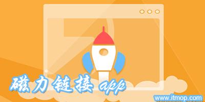 磁力链接app