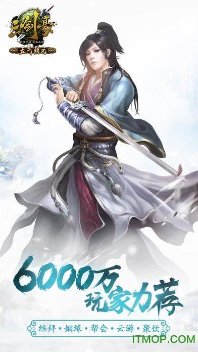 三剑豪手游内购无限钻石版 v4.7.0 安卓版 0