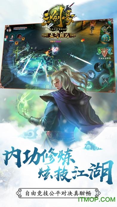 三剑豪手游内购无限钻石版 v4.7.0 安卓版 2