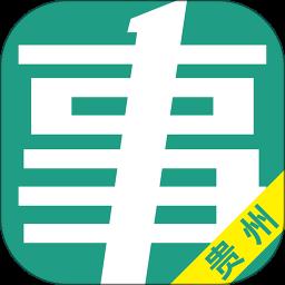 贵州事考帮手机版