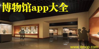 博物馆app