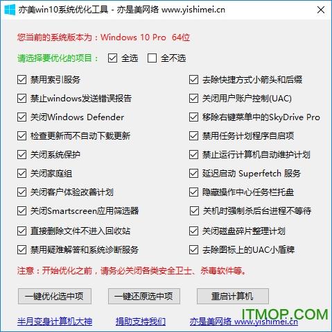 亦美win10系统优化工具 v1.0 绿色版 0