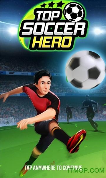 顶级的足球英雄中文破解版 v1.3 安卓版 0