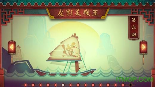 皮影美猴王 v1.0 安卓版 3