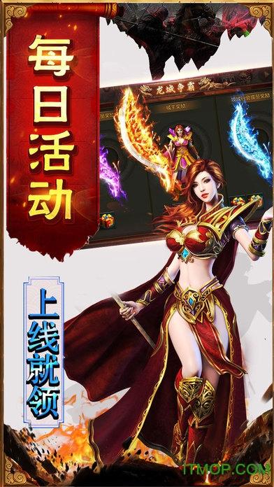 英雄合击传奇手游 v1.1.2 官网安卓版 0
