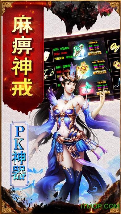 英雄合击传奇手游 v1.1.2 官网安卓版 2
