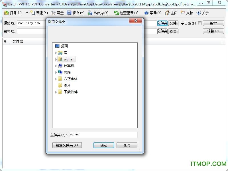 batch ppt to pdf converter(ppt批量转换pdf格式工具) v2017 中文绿色版 0