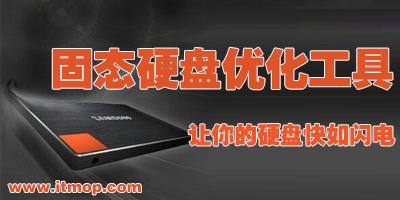硬盘优化软件哪个好?ssd固态硬盘优化软件_磁盘优化软件下载