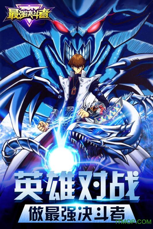 最强决斗者九游版 v1.0.6 安卓版 3