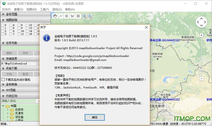 全能电子地图下载器 v1.9.5 无限制版 1