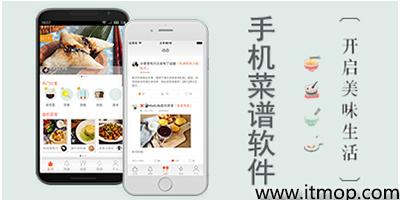 手机菜谱app