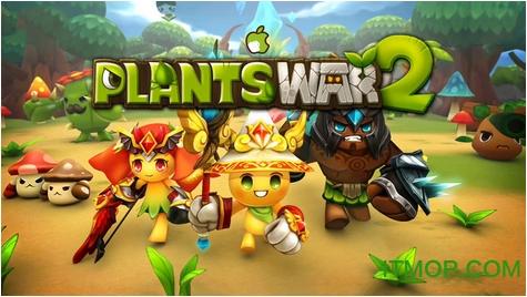 植物保卫战2内购破解版(Plants War 2) v1.0.6 中文安卓无限叶子版 2