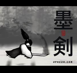 墨剑内购破解版(SumiKen)