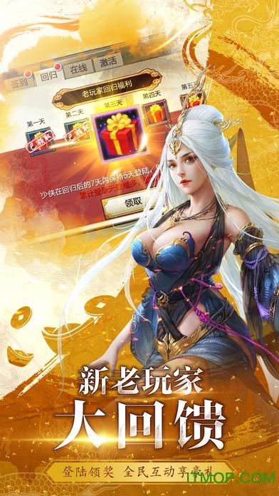 天龙3d游戏 v1.971.0.0 安卓版 2