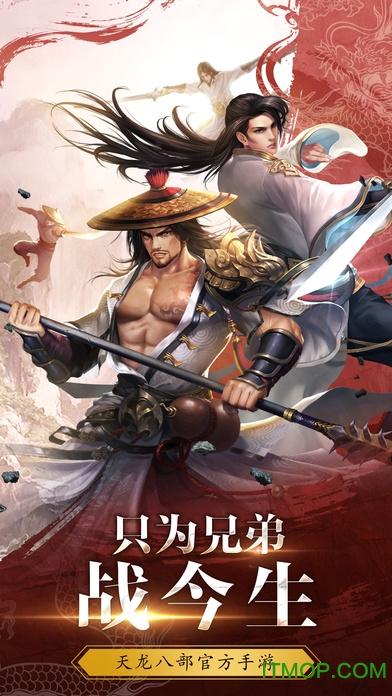 天龙3d游戏 v1.971.0.0 安卓版 1