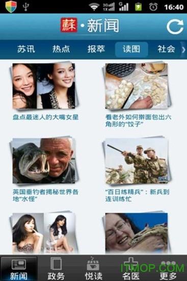 掌中江苏手机客户端 v1.0.0 官网安卓版 0