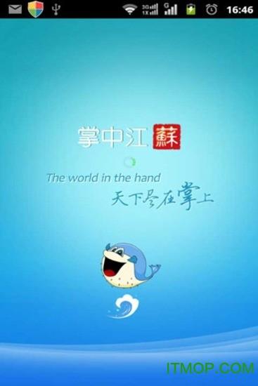 掌中江苏手机客户端 v1.0.0 官网安卓版 1