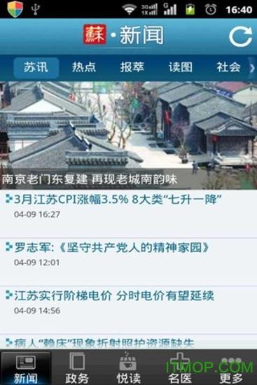 掌中江苏手机客户端 v1.0.0 官网安卓版 2
