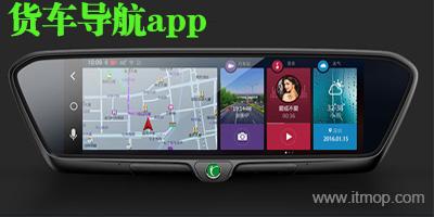 货车导航app