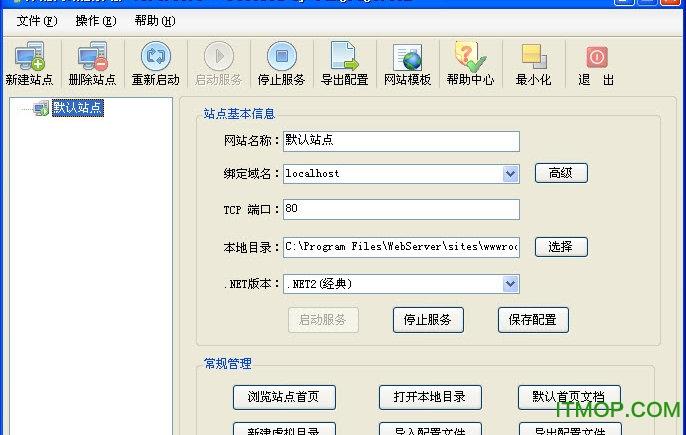 方配网站服务器(FPWebServer) v3.0 完整版 0