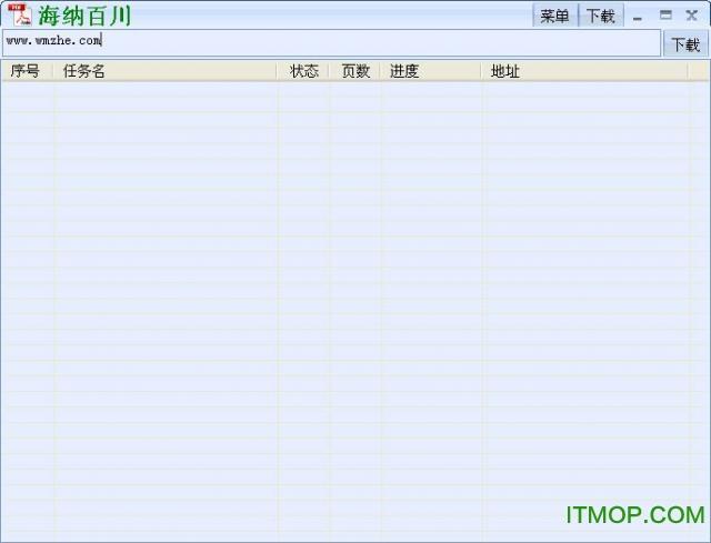 道客巴巴文档下载器2019 v1.2 绿色破解版 0