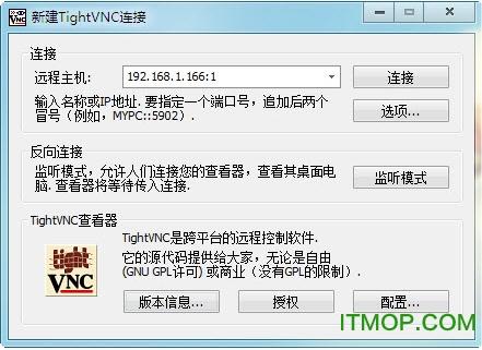 TightVNC汉化版 v2.8.11 免费版 0